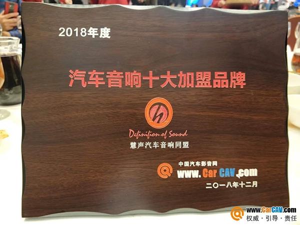 慧声同盟领衔 黄金声学双双荣获年度大奖 再显品牌魅力