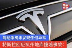 特斯拉回应杭州地库撞墙事故:制动系统未发现任何异常