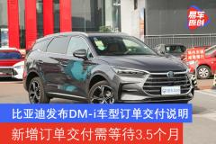 新增订单交付需等待3.5个月 比亚迪发布DM-i车型订单交付说明