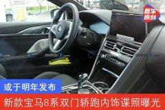 或于明年发布 新款宝马8系双门轿跑内饰谍照曝光
