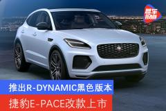 捷豹E-PACE改款海外上市 推出R-DYNAMIC黑色版本