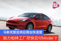 马斯克敦促供应商加快速度 助力柏林工厂尽快交付Model Y