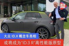 """大众ID.X概念车亮相 或将成为""""ID.3 R""""高性能版原型"""