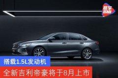 搭载1.5L发动机 全新吉利帝豪将于8月上市