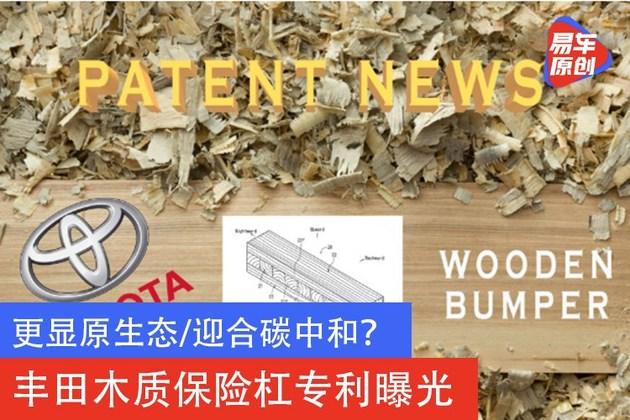 更显原生态/迎合碳中和?丰田木质保险杠专利曝光