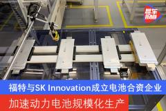 福特与SK Innovation将在美国成立电池合资企业