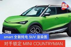 smart全新纯电SUV渲染图 对手锁定MINI COUNTRYMAN