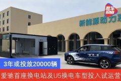 3年或投放20000辆 爱驰首座换电站及U5换电车型投入试运营