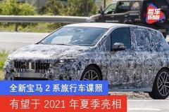 全新宝马2系旅行车谍照 有望于2021年夏季亮相