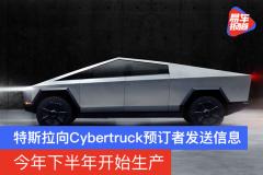 特斯拉向Cybertruck预订者发送信息 今年下半年开始生产