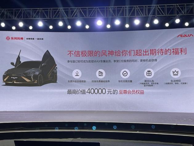 东风风神奕炫MAX盲订正式开启 实测零百加速7.37秒