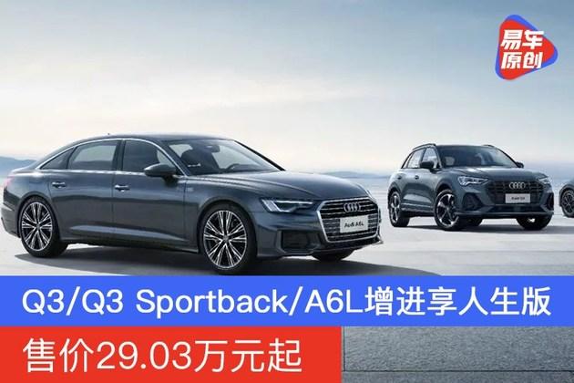 奥迪Q3/Q3 Sportback/A6L增进享人生版 售价29.03万元起