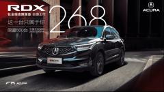 广汽讴歌RDX新车型正式上市,售价36.6-39.6万元