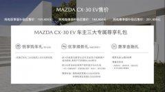全球战略级车型开辟新市场,长安马自达CX-30 EV上市15.98万起售